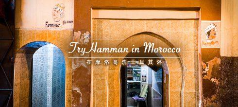 摩洛哥 Hamman土耳其浴 當地公眾澡堂體驗