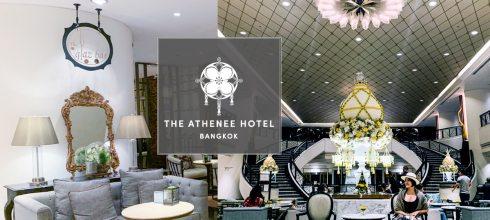 曼谷 市中心住宿推薦The Athenee Hotel曼谷雅典娜 萬豪豪華精選級酒店