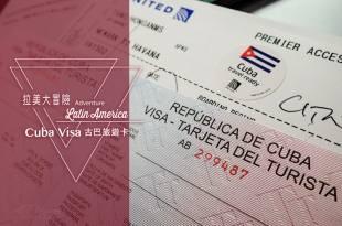 古巴的簽證─古巴旅遊卡 2019年最新資訊整理 各國販售價格