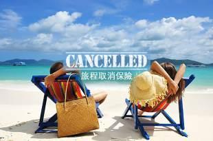 旅程取消保險-出發前遇到意外狀況取消行程怎麼辦!你不可不保的旅遊保險!