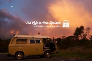 在紐西蘭租一台老露營車去旅行 盤點可以租到老露營車的四大網站 Van Life夢想實現!