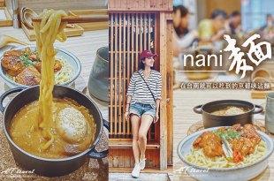 【台南美食】台南可以吃到的京都味沾麵 nani麵 新美街不可錯過的轉角