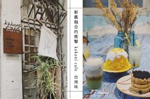 kokoni Cafe 新舊融合的衝擊 給你台南味的下午 飲料甜點推薦