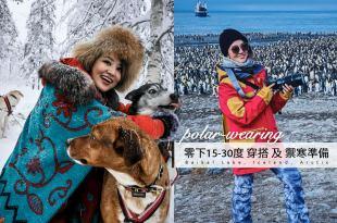 零下15-30度 旅行穿搭 及 禦寒準備懶人包 貝加爾湖 冰島 北極 行前必看