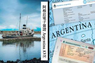 阿根廷簽證|超幸運!21小時申請到阿根廷電子簽證 只要50美金 現省200美金