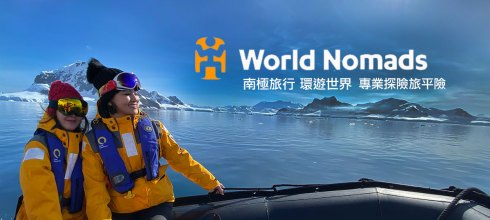 南極旅遊|環遊世界 必買專業探險旅平險 WORLD NOMADS 跟著我這樣買就對了!