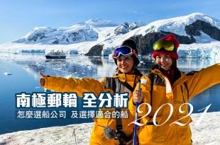 2021南極郵輪 全分析 怎麼選船公司 及選擇適合的船
