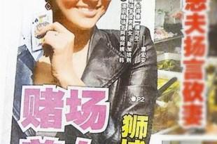 【新加坡晚報頭版頭條】賭場美女作家 獅城獵賭事