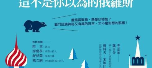 《這不是你以為的俄羅斯》第一本台灣作者撰寫的俄羅斯輕文化觀察書