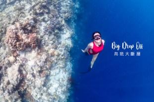 帛琉大斷層 七大世界潛點之首 讓你一窺600米深海斷崖的氣勢 德國水道七色海