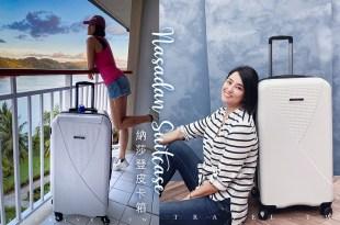 【行李箱推薦】德國NaSaDen納莎登 超好裝 29寸皮卡箱 胖胖箱 冰箱 擴充夾層