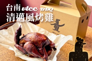 台南 清邁風烤雞 VTCC BBQ 不需要胡椒鹽的好味道 一週只賣三天 不預約吃不到