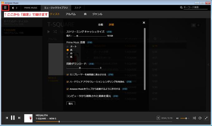 amazon_prime_music_14-2
