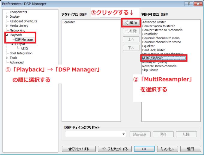 foobar2000-upsampling_7