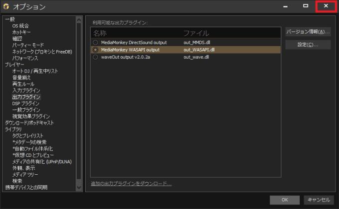 mediamonkey_install_21-9