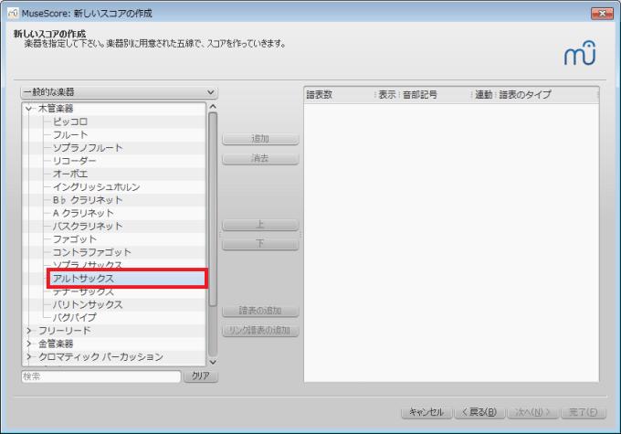 musescore-install_12