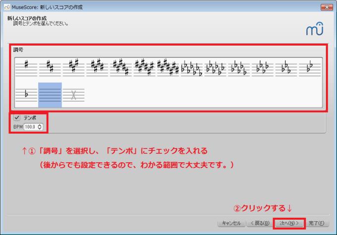 musescore-install_14