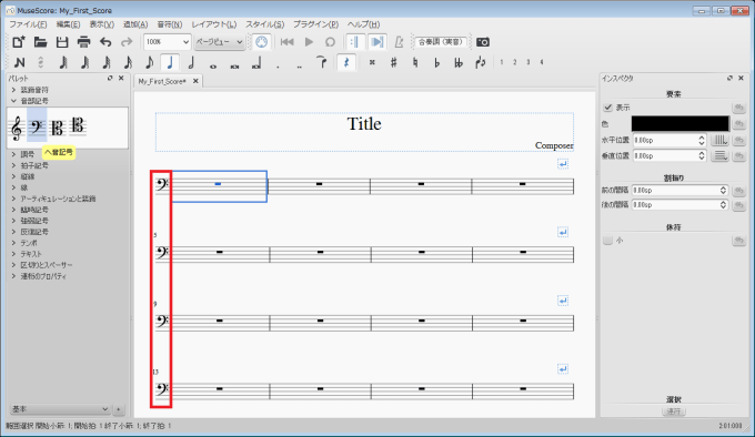 musescore_how-to-use_12