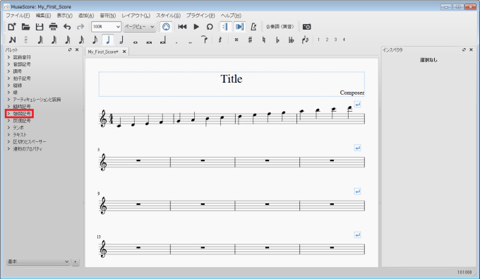 musescore_how-to-use_51