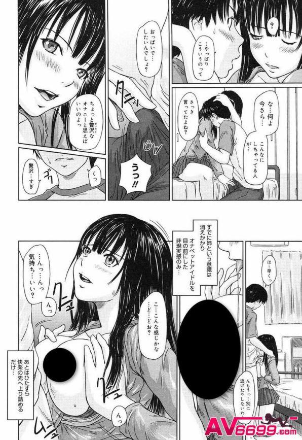 佳苗瑠華-av女優介紹3