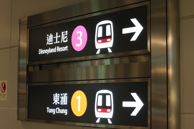 Hong Kong Disneyland Resort Line MTR Sign