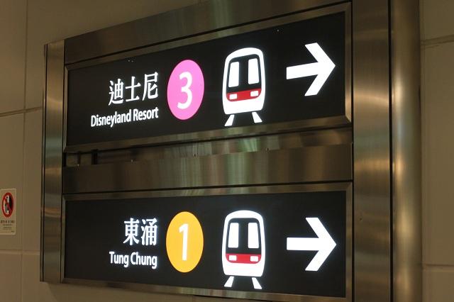 Hong Kong Disneyland Resort Line MTR Sign