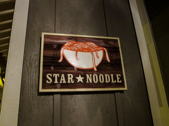 Star Noodle sign Maui