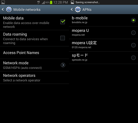 Android Mobile Networks and APN Screens