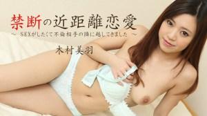 木村美羽 禁断の近距離恋愛~SEXがしたくて不倫相手の隣に越してきました~ パケ写