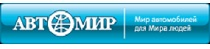 логотип-автомир-ниссан-автосалон-мск