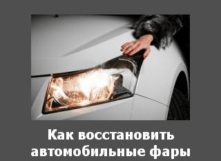 Как восстановить автомобильные фары