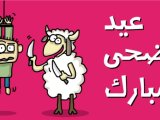 Latest Bakra Eid HD Wallpapers Collection 2012-13