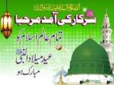 Eid Milad Un Nabi 12th Rabi Ul Awal