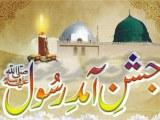 Rabi ul Awal, New Jashne Amade Rasool HD Resolution Wallpapers