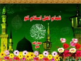 Wallpapers HD Rabi ul Awal