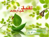 Eid ul Azha Holiday in Pakistan