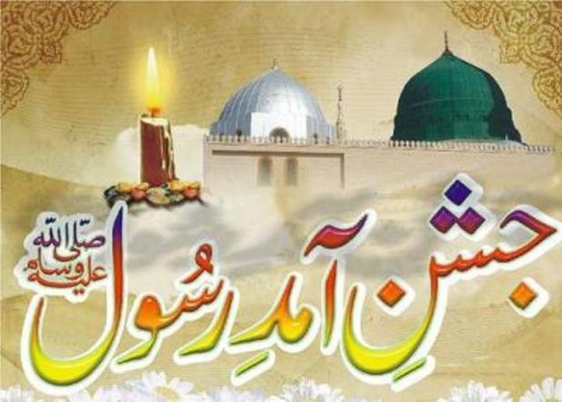 12 Rabi ul Awwal Islamic Wallpaper