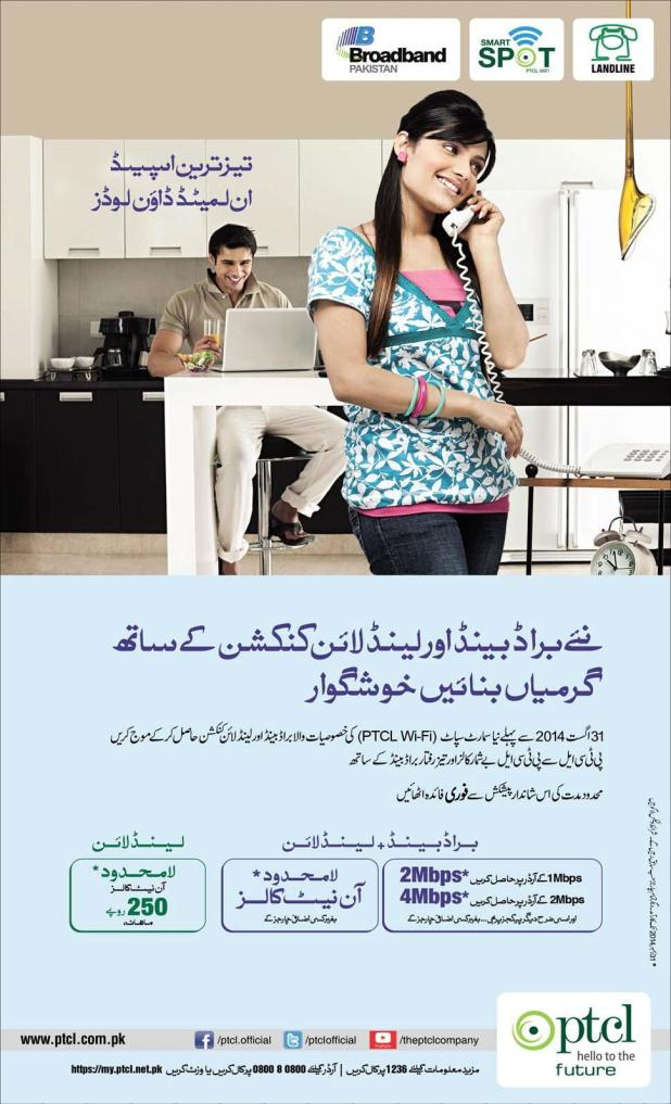 PTCL Landline and Broadband August offer 2014