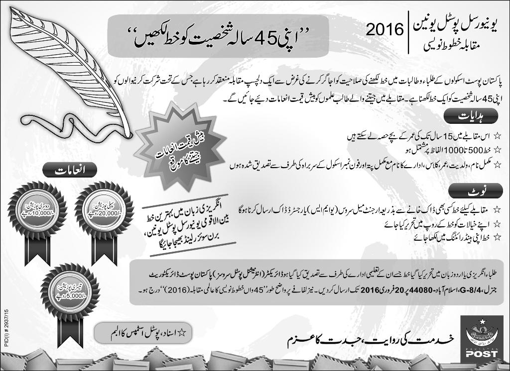 pakistan post essay competition 2011 The 2011 coming to america essay contest this essay contest provided a chance for international students to share what they have discovered pakistan page.