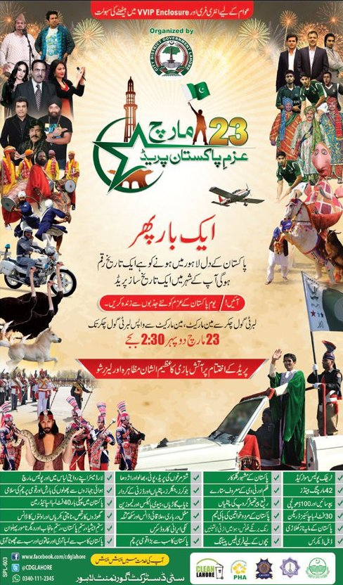 23 March Azme Pakistan Parade Live