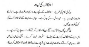 itikaf rules in urdu
