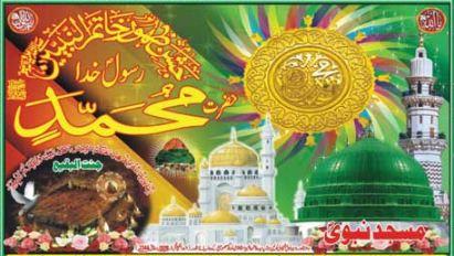 Eid milad un nabi pbuh on 12th december 2016 awam pk for 12 rabi ul awal 2014 decoration