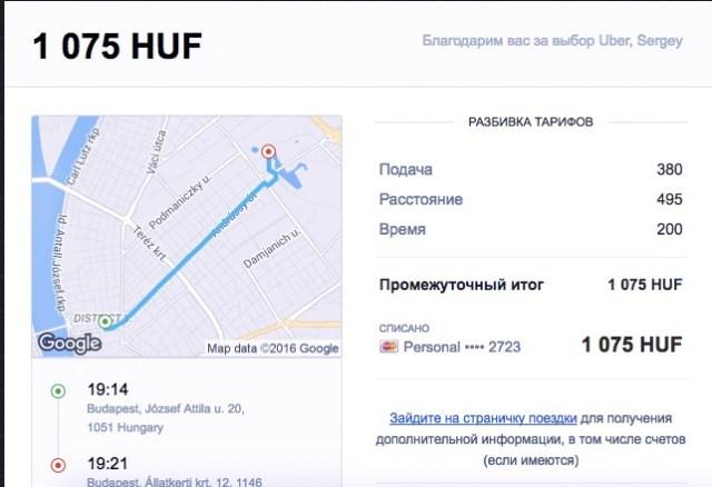 Отзыв о такси Uber