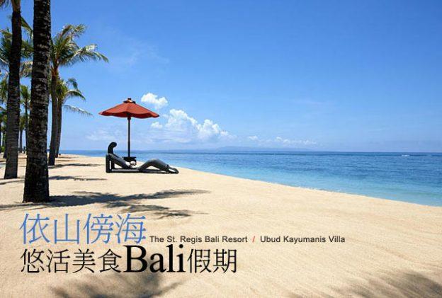巴里島自由行-世界超級早餐+山林SPA-聖瑞吉斯St Regis飯店/烏布肉桂Villa