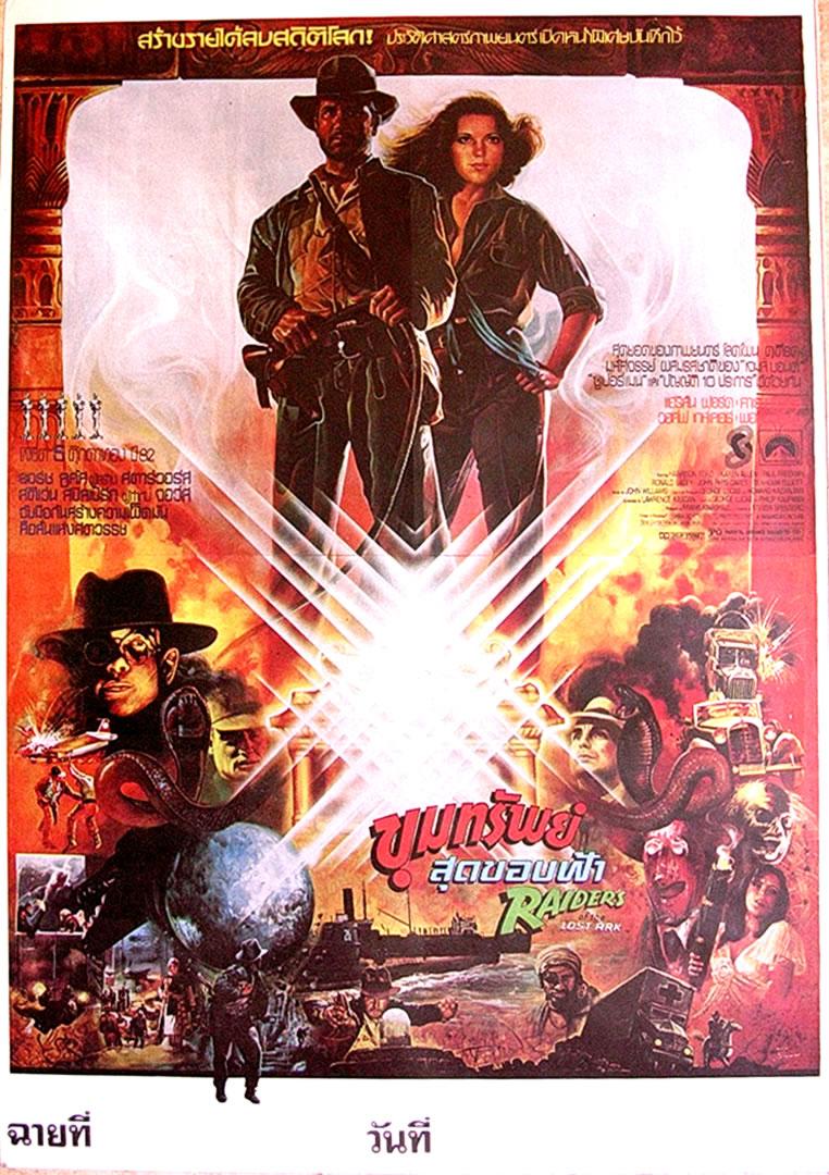 Fullsize Of Raiders Of The Lost Ark Poster