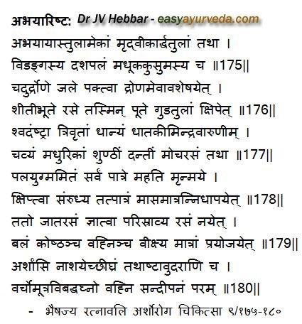 Abhayarishtam
