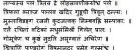 Svayambhuva guggul