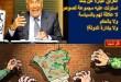 هيكل العراق مصغرة