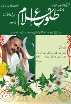 Monthly Tolu e Islam Aril 2016