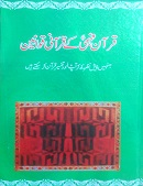 quran-fahmi-ke-qurani-qanoon-new-01